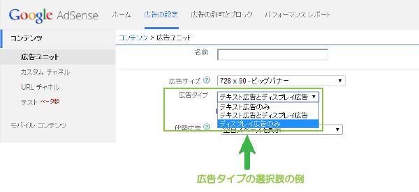 01_検索向けAdSense広告・広告タイプ
