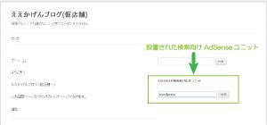 02_検索向けAdSense広告のサイドバー設置