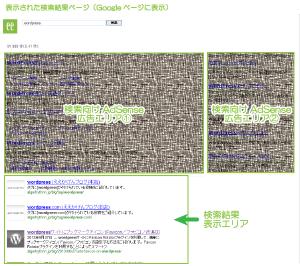 03_Googleサイトによる検索結果表示