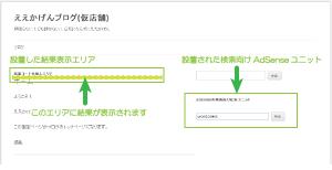04_iframeによるサイト上設置