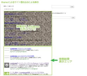 05_iframeによる検索結果表示
