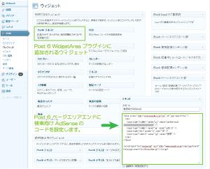 04_ウィジェットへの検索向けAdSenseコード設置