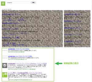 06_検索向けAdSense検索結果の表示