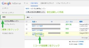 01_検索向けAdSense広告・コードを取得