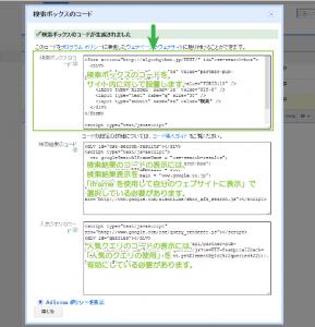 02_検索向けAdSense広告・コード表示
