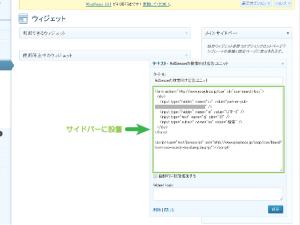03_検索向けAdSense広告のサイドバー設置