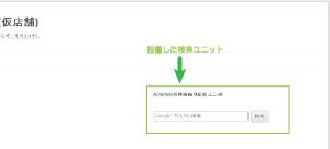 04_検索向けAdSense検索ボックス表示