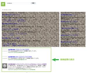 05_検索向けAdSense検索結果表示
