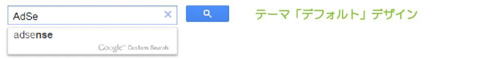 02_テーマ「デフォルト」デザイン