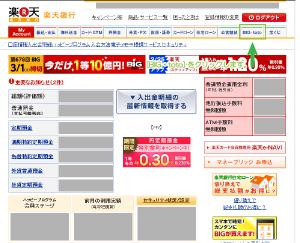 01_楽天銀行ログイン・BIG・toto選択