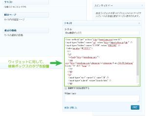 01_Bing検索ボックスタグのウィジェットへの設定