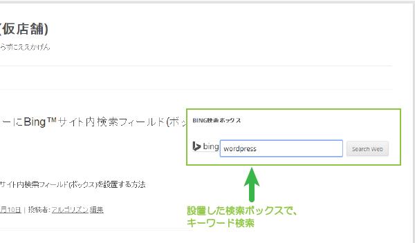 02_Bing検索ボックスの表示