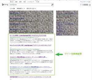 03_Bingサイト内検索結果