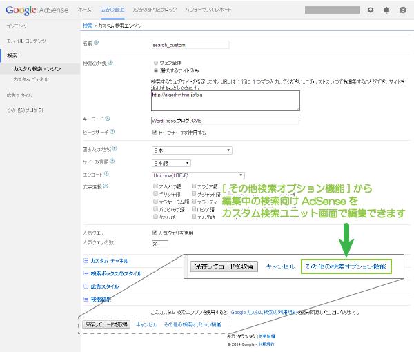 01_AdSenseの検索向け広告ユニット・その他オプション