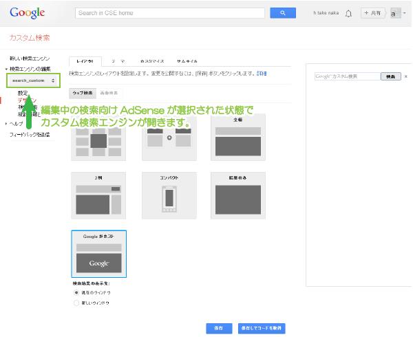 02_カスタム検索エンジン画面へ遷移