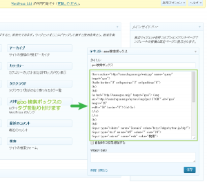 01_goo検索ボックスタグのウィジェットへの設定