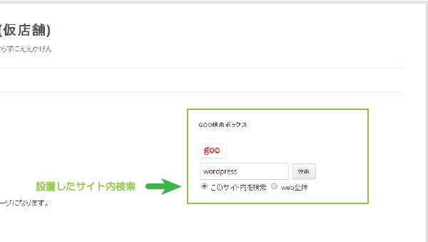 02_goo検索ボックスの表示