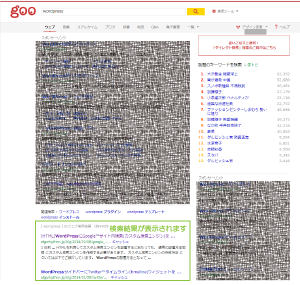 03_gooサイト内検索結果