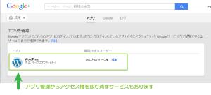 08_Google+ログイン認証アプリ管理