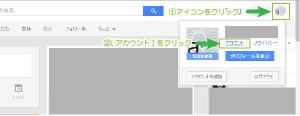 01_Google+ログインとアカウントメニュー