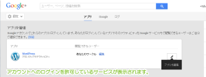 03_アプリを管理画面