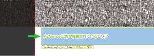 01_今回の方のサイト表示と広告ユニット