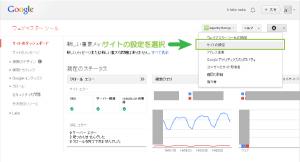 05_WebMastersToolsサイト設定