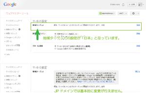 06_地域ターゲットの指定(.jpドメイン)