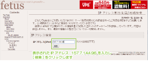 09_IPアドレスから国名の取得
