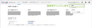 12_AdSense設定