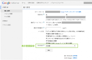 13_AdSense表示言語設定