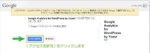 06_Googleアカウント認証