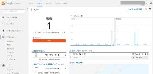 10_トラッキングデータ確認(Googleアカウント連携)