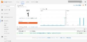 13_トラッキングデータ確認(手動設定)