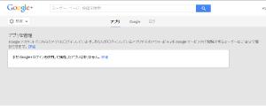 15_Googleアカウント(アプリの管理)