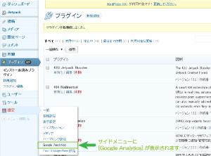03_Google Analyticsプラグインサイドメニュー表示