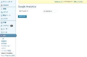 04_Google Analyticsプラグイン設定画面