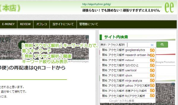 09_オートコンプリート表示例2