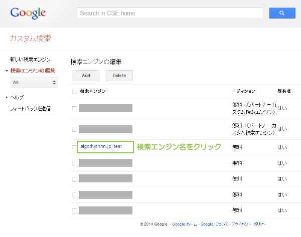 01_カスタム検索エンジン選択