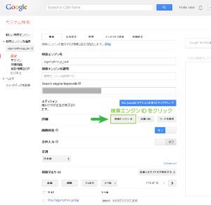 02_カスタム検索エンジンIDの確認