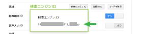 03_カスタム検索エンジンID