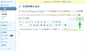 04_WordPressテキストモード変更