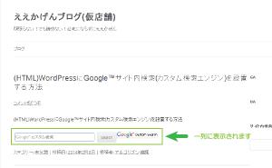 09_カスタム検索エンジン配置変更例
