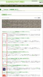 01_サイト内検索結果とアイコン非表示