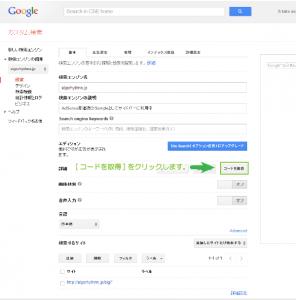 01_カスタム検索エンジンの設定
