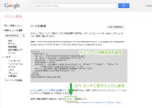 02_コードの取得V2コード