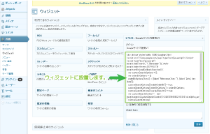 04_V1コードのウィジェット設置