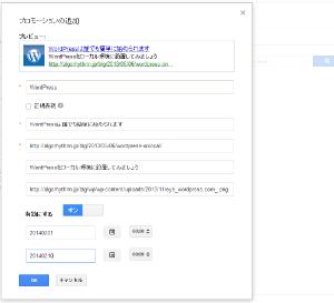 03_プロモーション登録例