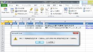 04_Excel編集後のエクスポート不可ダイアログ