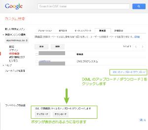 01_類義語XMLダウンロード